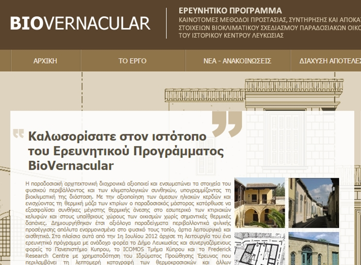 UCY BIOVERNACULAR EUROPEAN PROJECT HOME