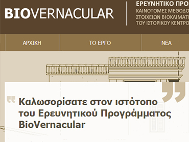 UCY - Biovernacular European Project